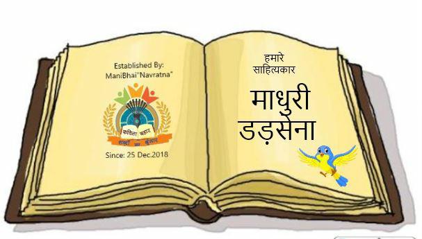 माधुरी मंजरी- उद्योग(Madhuri manjari)