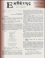 Εκθέτης 11ο τεύχος