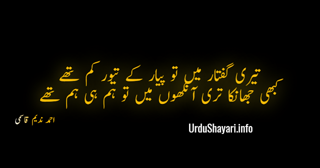 Urdu Shayari in two line with image and beautiful text 2 line by ahmad nadeem