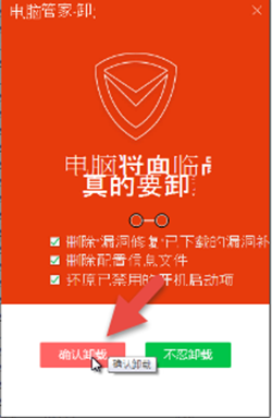 วิธีลบโปรแกรม ภาษาจีน ไวรัส