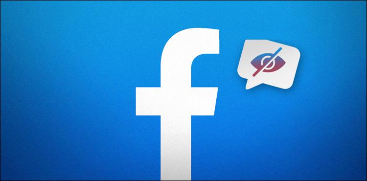 كيفية تفعيل ميزة فلترة التعليقات في الفيسبوك ؟