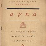 арка-47-№-4.jpg
