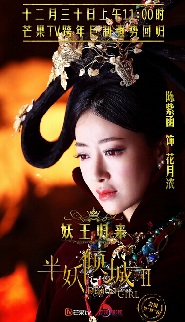 Demon Girl Season 2 China Web Drama