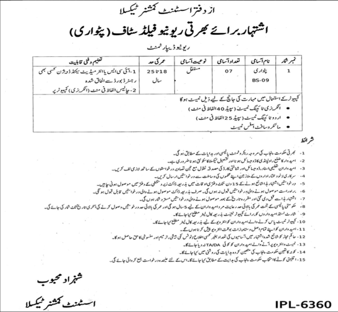 Punjab Revenue Department Jobs