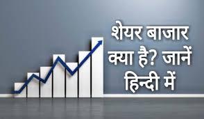 What is Share Market in Hindi – शेयर बाज़ार क्या है?