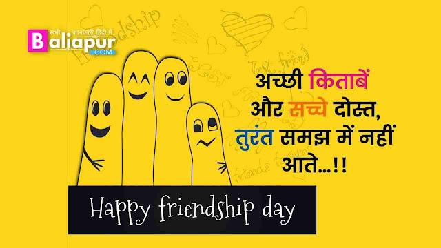 Friendship Day 2021 Shayari