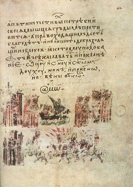 Một bản dịch tiếng Bulgaria của Manasses Chronicle năm 1345. (Ảnh: Wikipedia)