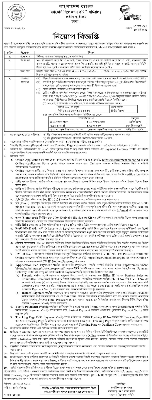 Rajshahi Krishi Unnayan Bank job circular 2021 - রাজশাহী কৃষি উন্নয়ন ব্যাংক নিয়োগ বিজ্ঞপ্তি ২০২১ - ব্যাংকের চাকরির খবর ২০২১