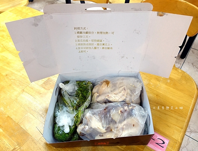 11 永寶餐廳山東燒雞墨魚香腸
