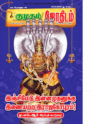 Read Kumudam Jothidam Issue Dated 21-03-2014 online for FREE
