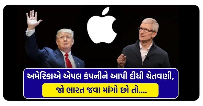 અમેરિકાએ એપલ કંપનીને આપી દીધી ચેતવણી, જો ભારત જવા માંગો છો તો....