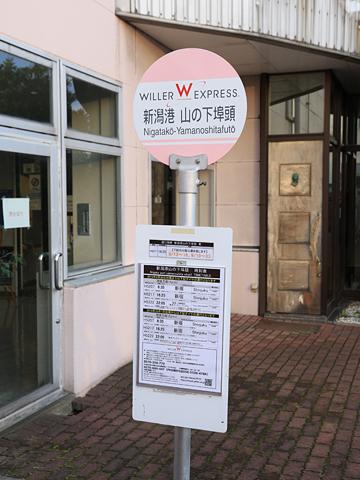 ウィラーエクスプレス北信越 新潟港山の下埠頭 バス停