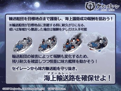 海上護衛解説3