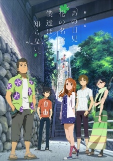 Ano Hi Mita Hana no Namae wo Bokutachi wa Mada Shiranai The Movie - Gekijouban Ano Hi Mita Hana no Namae o Bokutachi wa Mada Shiranai. | AnoHana: The Flower We Saw That Day Movie (2013)