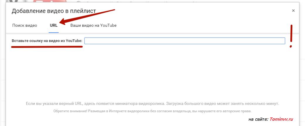 Добавить URL видеоролика в плейлист