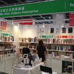2016香港書展