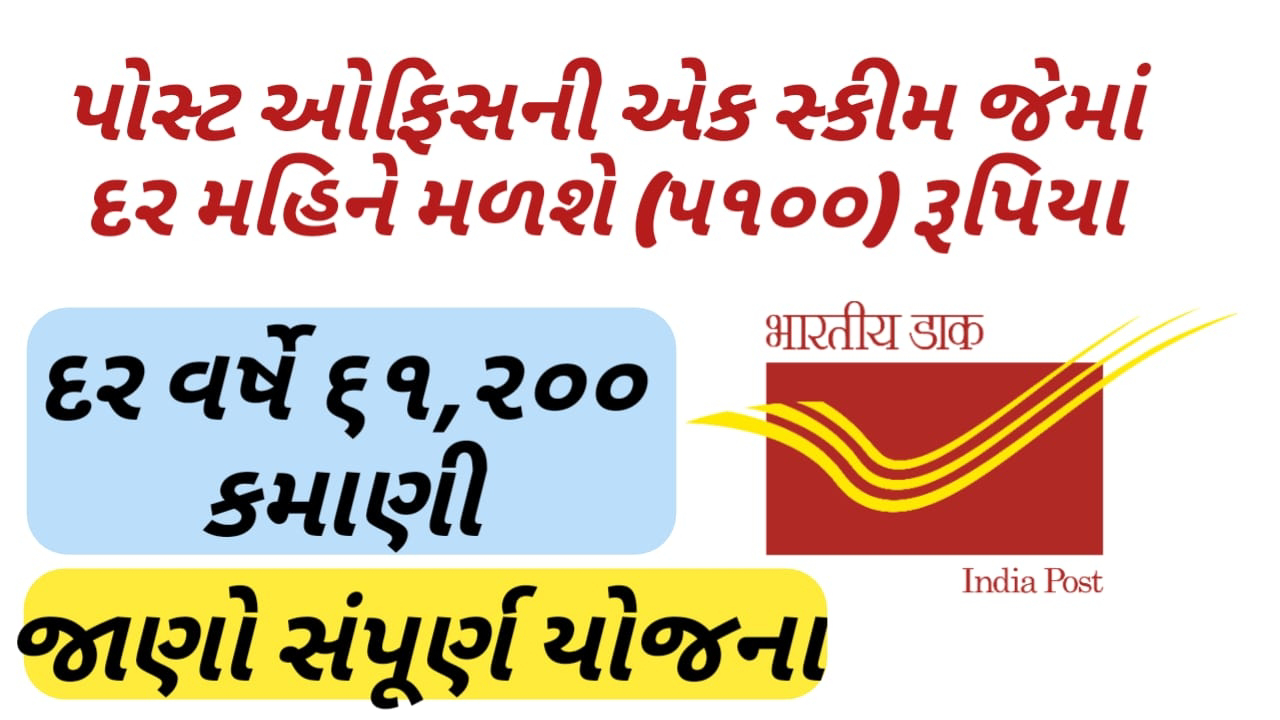 Post Office Scheme in Which the Investor ill Get Rs 5100 Per Month