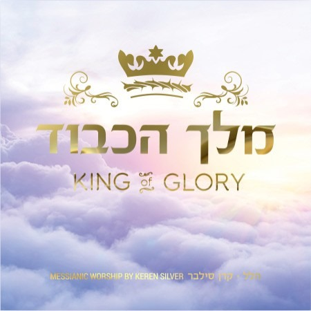keren silver - king of glory