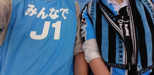 [写真]懐かしの「みんなでJ1」ビブスを着用