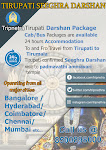 Tirupati Package from Hyderabad by car | One day Balaji Tour package