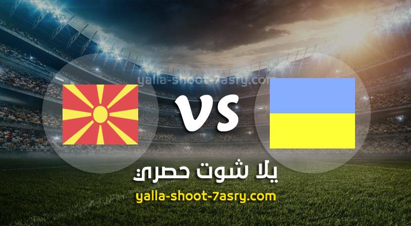 مباراة اوكرانيا ومقدونيا الشمالية