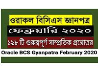 ওরাকল BCS জ্ঞানপত্র ফেব্রুয়ারি ২০২০- PDF