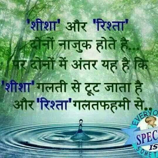 hindi dp whatsapp images