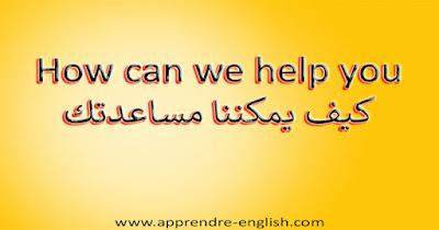 How can we help you كيف يمكننا مساعدتك
