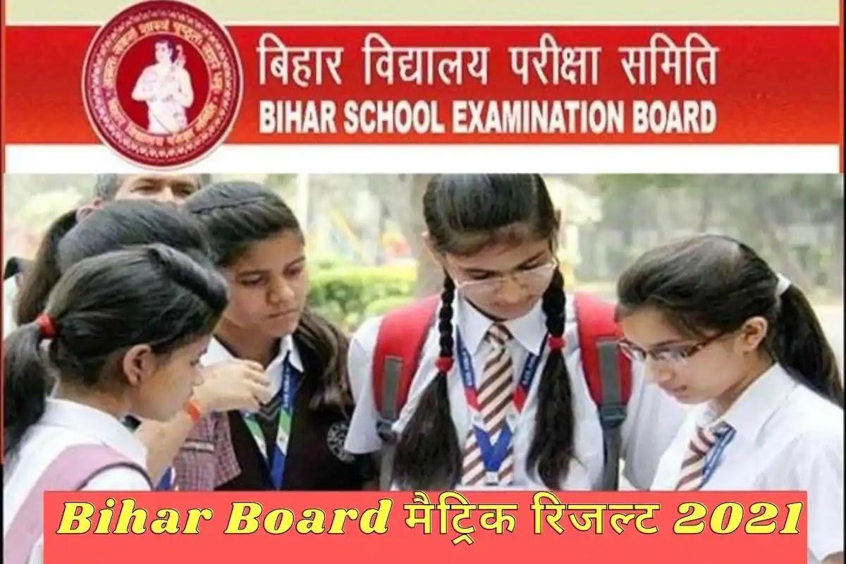 BSEB Matric Exam Results: इस दिन जारी हो सकता है रिजल्ट, आनंद किशोर ने दी ये जानकारी