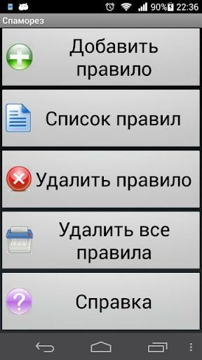 Анти спам