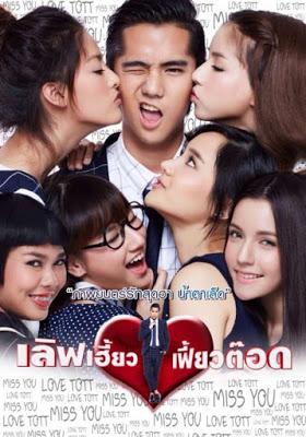 Love Heaw Feaw Tott (2015) เลิฟเฮี้ยวเฟี้ยวต๊อด