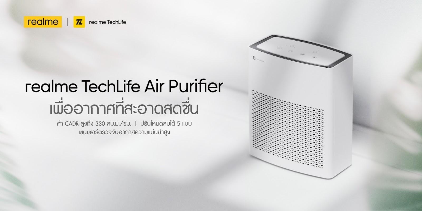 realme เปิดตัว TechLife Air Purifier เครื่องฟอกอากาศ มาพร้อมฟังก์ชั่นใช้ง่ายเพื่ออากาศที่ดีและสะอาดสดชื่น