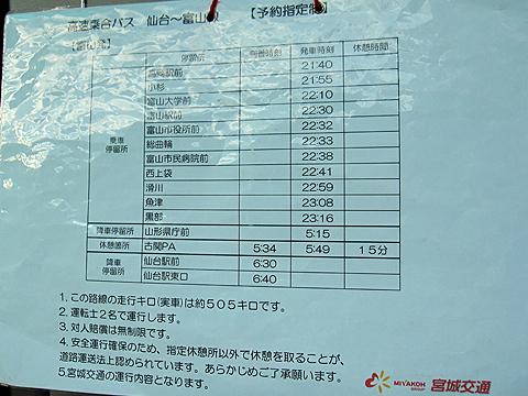 宮城交通「仙台・山形~富山・高岡線」 2434 新高速乗合バスガイドライン表示