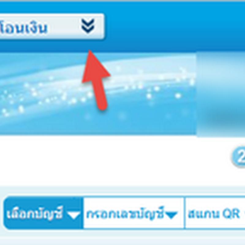วิธีลบบัญชีผู้รับโอนเงินใน KTB ONLINE
