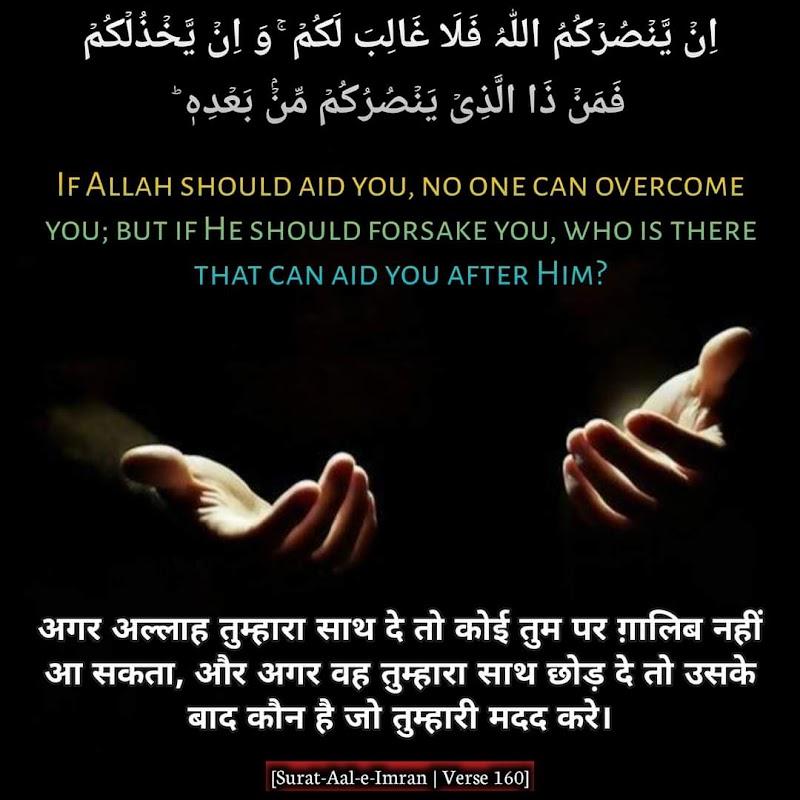 अल्लाह तुम्हारा साथ दे