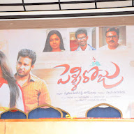 Pelliroju Movie First Look Launch (1).JPG
