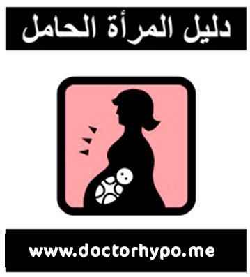 كتاب دليل المرأة الحامل pdf