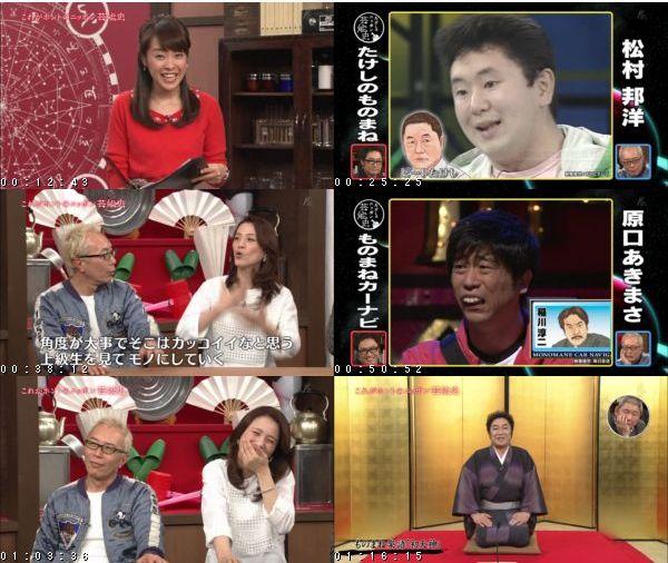 [TV-Variety] 「たけしのこれがホントのニッポン芸能史」第5弾「ものまね」 – 2016.02.20