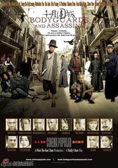 Bodyguards and Assassins - Thập Nguyệt Vi Thành