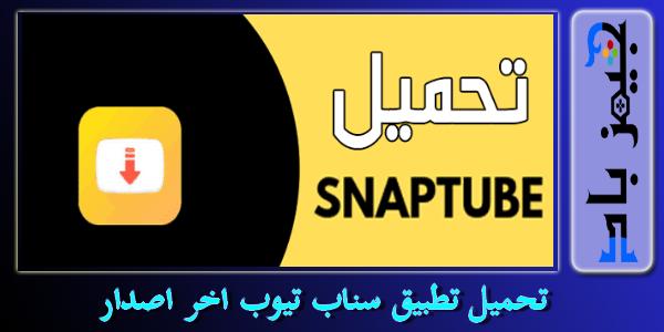 تحميل تطبيق سناب تيوب اخر اصدار