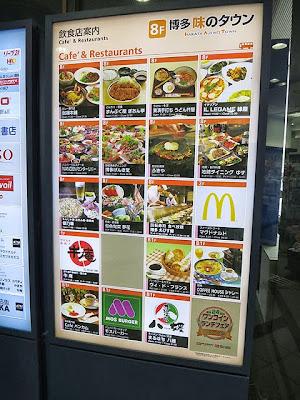 博多駅バスセンター飲食フロア案内