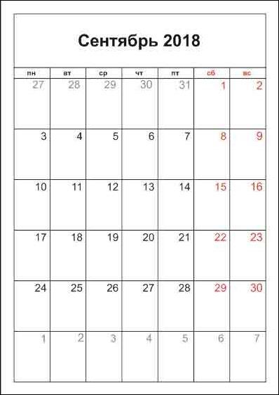 скачать календарь  сентябрь 2018