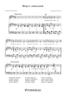 """Песня """"Игра с лошадкой"""" музыка Е. Кишко ноты:"""
