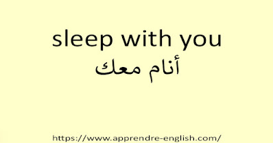 sleep with you أنام معك