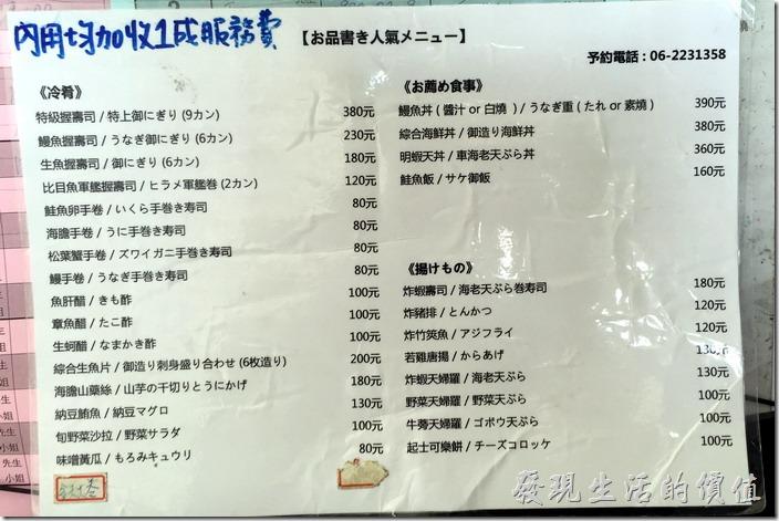 台南-鰻丼作好吃的鰻魚飯(菜單)