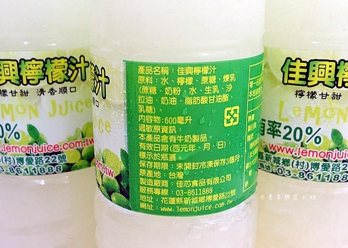 8 佳興檸檬汁 佳興冰果室 花蓮美食 團購美食 人氣團購