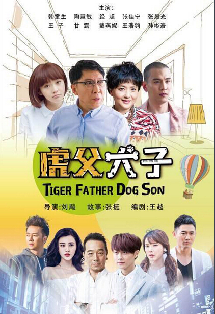 Tiger Father Dog Son China Drama