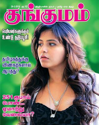 Tamil Weekly Magazine Kungumam