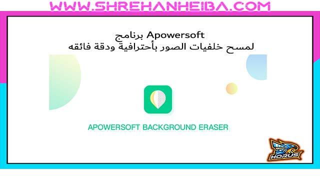 Apowersoft