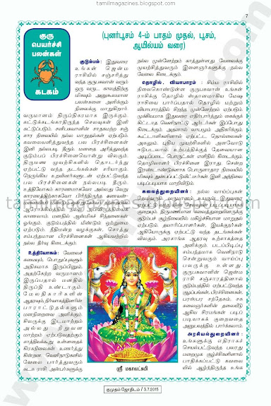 Kadakam Guru Peyarchi Palan for 2015-2016